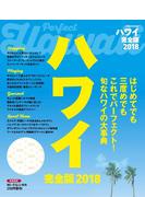 ハワイ 完全版2018