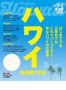 ハワイ 完全版2018(JTBのMOOK)