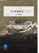 ヤマケイ文庫 新編 西蔵漂泊 チベットに潜入した10人の日本人(ヤマケイ文庫)