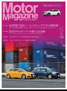 Motor Magazine 2017年5月号/No.742