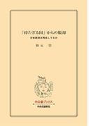 「持たざる国」からの脱却 日本経済は再生しうるか(中公文庫)