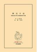 側近日誌 侍従次長が見た終戦直後の天皇(中公文庫)