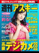 【期間限定価格】週刊アスキー No.1121 (2017年4月4日発行)(週刊アスキー)