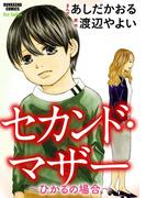 セカンド・マザー~ひかるの場合~(14)(ストーリーな女たち)
