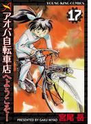 アオバ自転車店へようこそ!(17)(YKコミックス)
