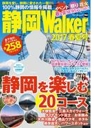 静岡Walker2017春夏号(ウォーカームック)
