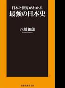 日本と世界がわかる最強の日本史(扶桑社新書)