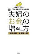 「夫婦のお金」の増やし方(扶桑社BOOKS)