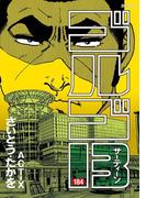 ゴルゴ13 184(ビッグコミックス)