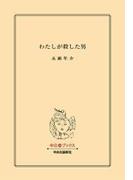 わたしが殺した男(中公文庫)