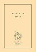 恋する力(中公文庫)