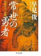 常世の勇者 信長の十一日間(中公文庫)