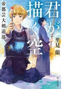 君が描く空 帝都芸大剣道部(中公文庫)