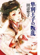 隼別王子の叛乱(中公文庫)
