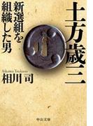 土方歳三 新選組を組織した男(中公文庫)