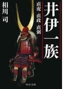 井伊一族 直虎・直政・直弼(中公文庫)