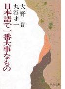 日本語で一番大事なもの(中公文庫)
