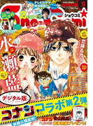 Sho-Comi 2017年9号(2017年4月5日発売)