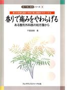 香りで痛みをやわらげる-ある整形外科医の処方箋から : 香りの多様な働き・作用で美と健康をサポートする