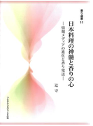 日本料理の神髄と香りの心 : 情報メディアの進化と香り電送