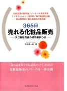 365日売れる化粧品販売 : スゴ腕販売員の成功事例つき