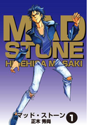 MAD STONE 1巻