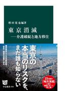 東京消滅―介護破綻と地方移住(中公新書)
