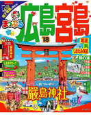 まっぷる 広島・宮島 尾道・呉・しまなみ海道'18(まっぷる)