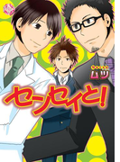 【期間限定50%OFF】センセイと!(K-BOOK ORIGINAL COMICS)