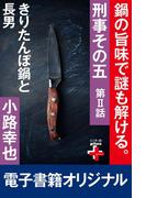刑事その五2 きりたんぼ鍋と長男(幻冬舎plus+)