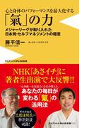 心と身体のパフォーマンスを最大化する 「氣」の力 - メジャーリーグが取り入れた日本発・セルフマネジメントの極意 -(ワニブックスPLUS新書)