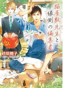 猫屋敷先生と縁側の編集者 【SS付き電子限定版】(キャラ文庫)