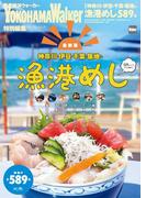 神奈川・伊豆・千葉・築地の漁港めし(ウォーカームック)
