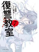 【期間限定価格】復讐教室 : 7(アクションコミックス)