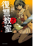 【期間限定価格】復讐教室 : 2(アクションコミックス)