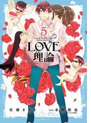 【期間限定価格】LOVE理論 5(アクションコミックス)