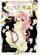 【期間限定価格】LOVE理論 1(アクションコミックス)