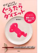 【期間限定価格】ずぼらさんでも続けられる! ぐうたらダイエット