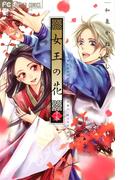 女王の花 15(フラワーコミックス)