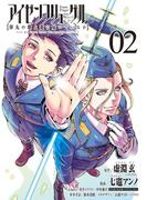 アイゼンフリューゲル 弾丸の歌よ龍に届いているか 2(ビッグコミックス)