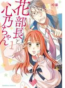 花部長(52)と心乃ちゃん(17) (1)(角川コミックス・エース)