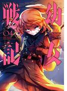 幼女戦記(4)(角川コミックス・エース)