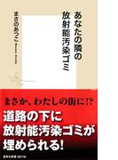 あなたの隣の放射能汚染ゴミ(集英社新書)
