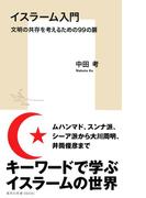 イスラーム入門 文明の共存を考えるための99の扉(集英社新書)