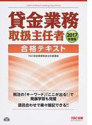 貸金業務取扱主任者合格テキスト 2017年度版