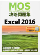 MOS攻略問題集Excel 2016 Microsoft Office Specialist