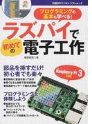 ラズパイで初めての電子工作 Raspberry Pi 3対応 プログラミングの基本も学べる! (日経BPパソコンベストムック)(日経BPパソコンベストムック)