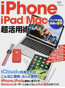 iPhone/iPad/Mac超活用術 アップル製品連携の極意 (日経BPパソコンベストムック)(日経BPパソコンベストムック)