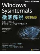 Windows Sysinternals徹底解説 無償ツールで極めるトラブルシューティングテクニック 改訂新版 (マイクロソフト公式解説書)