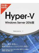 ひと目でわかるHyper‐V Windows Server 2016版